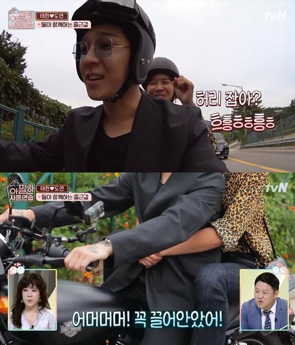 為了增進兩人的親密度,南太鉉就提議要騎機車載張度延去上班,要出發時就對張度延說:「抓我的腰就好了」看到這一幕攝影棚內的人都表示:「天吶!竟然抱這麼緊」