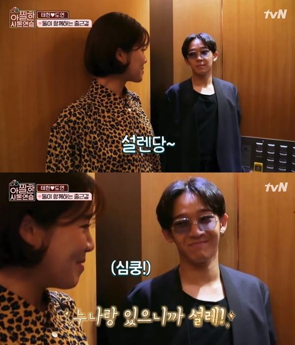 在電梯中南太鉉又展開超強的撩妹技術,張度延先說:「好激動」,南太鉉就回:「我也是 因為和姊姊在一起所以很心動」再次撩到了張度延XDDDDD