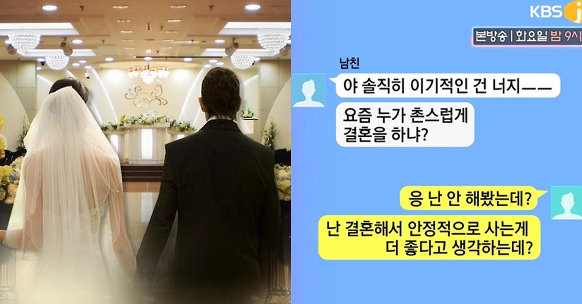 如果某一天男友提出了荒唐的提議你會怎麼做呢? 16日,KBS Joy《戀愛的參見2》中講述了某位女生為了只想談戀愛而不結婚的男友感到苦惱的故事。