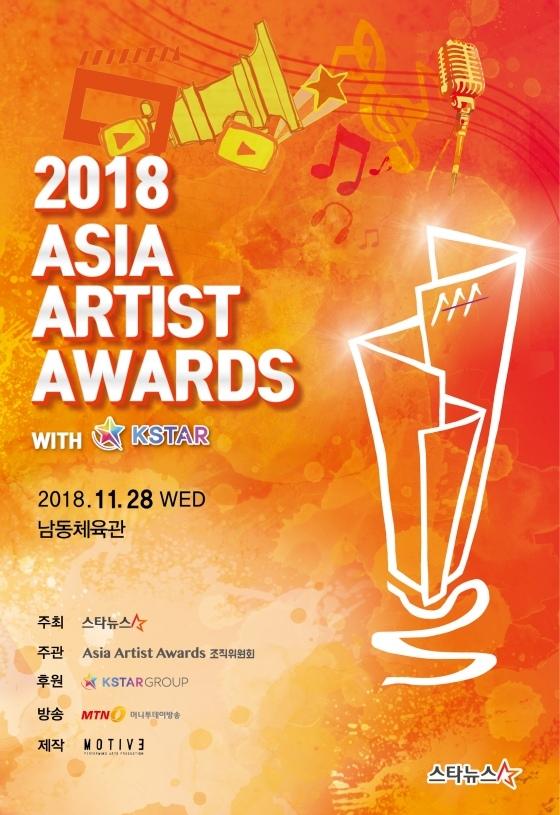 #AAA (Asia Artist Awards) 典禮時間:2018年11月28日 由韓國電視台SBS舉辦,是個包含戲劇類和音樂類的頒獎典禮,此次確認出席歌手有BTS防彈少年團、Wanna One、TWICE、iKON、ZICO、NU'EST W、SEVENTEEN、Monsta X、AOA、MAMAMOO等。主持人確定由利特、李聖經擔任。
