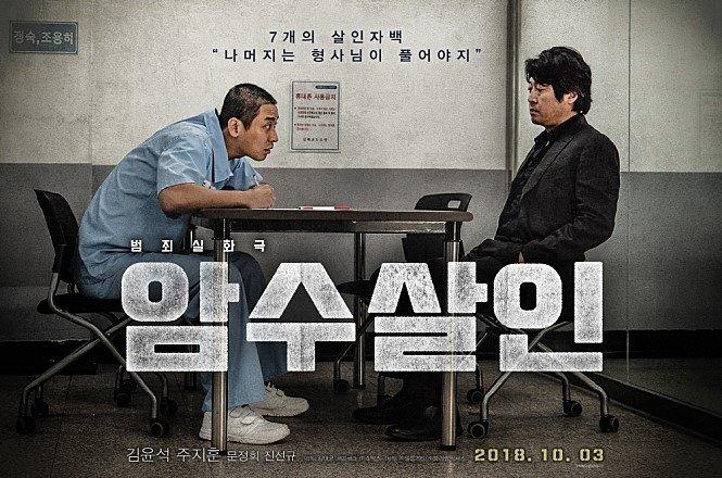 最近在韓國上映的電影《暗數殺人》(韓語:암수살인), 由因《與神同行》人氣高漲的大勢演員朱智勛主演。 內容主要講述一個變態殺人狂藏匿了7起殺人案,警方與凶手的鬥智過程。