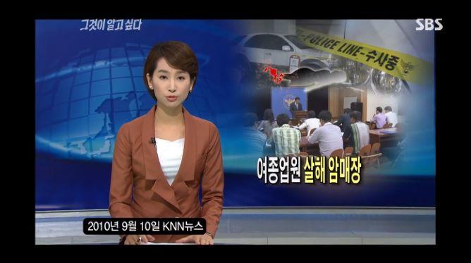 化名李竇宏(韓語:이두홍)的犯人,2010年因殺害女職員而被判15年有期徒刑。