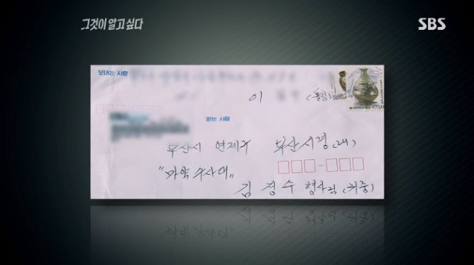 在獄中,他寄了一封信給當時隸屬於緝毒隊的刑警金正秀(韓語:김정수),信件內容寫滿它的犯罪自白,足足高達10件之多!!