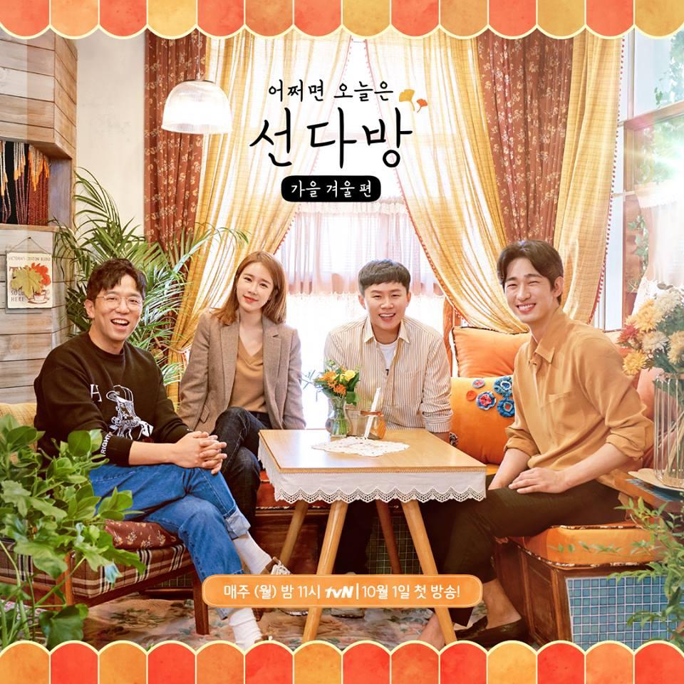 """從男友那收到花束禮物,感覺心情就超好,這是為什麼呢? 10/15播出的tvN""""善茶坊""""中,「6時女」的反應在網路引起熱烈話題, 以下就讓我們一起被閃瞎?XDD"""