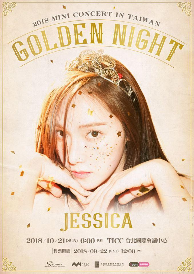 是的~Jessica又來台灣了!西卡來了不少次台灣,除了開演唱會、出席品牌開幕式還有與大家一起跨年,這次來開mini concert想必各位Golden Stars(Jessica粉絲名)們一定都有到場支持西卡吧?