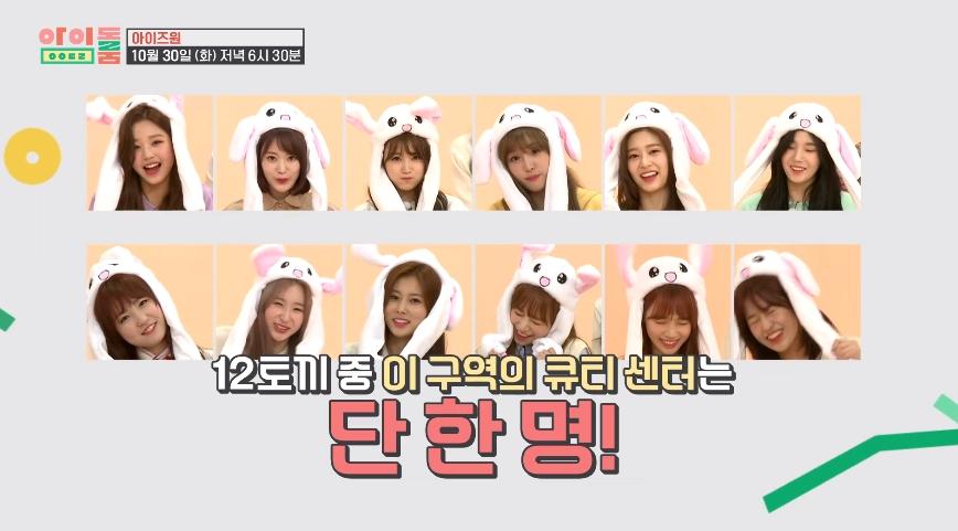 最後為了讓成員們都能成功「撒嬌」,則祭出「魔法的帽子」!就是今年在韓國非常火紅的「兔子帽」讓成員們再挑戰,MC鄭亨敦、Defconn更是說出「如果戴了帽子還不會就跟我們倆一樣了」XDD