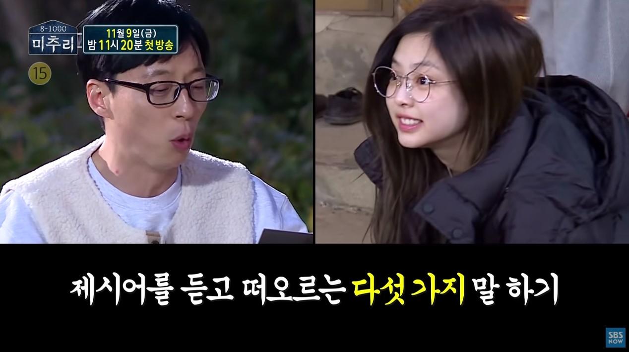 而在最新釋出的預告片中,劉在錫先是以「快問快答」的方式問 Jennie :「說到 YG社長『梁鉉錫』你會想到哪五個單字?」