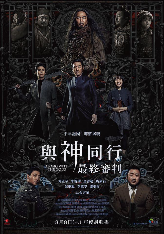 說到韓國電影絕對不能不提《與神同行》,改編自漫畫的《與神同行》不只第一集在台灣賣得嚇嚇叫、賺了我們一大堆眼淚,甚至推出的第二集也在台灣廣受好評,演員們還有來台宣傳呢!看完第二集的片尾後是不是很好奇第三集的下落呢?想必大家都很期待吧~
