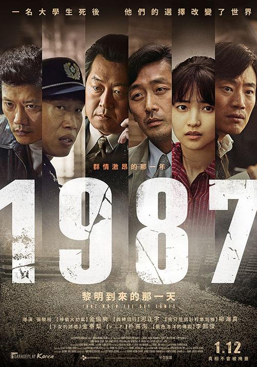 最後還有這部《1987:黎明到來的那一天》,也是有關於韓國民主化運動的故事。韓國拍這些有關歷史事件的電影真的很厲害,無論是人性的描述、演員能夠打動人心的演技、或是他們的愛國心、甚至是能夠反省曾經犯下的過錯的心情,真的令人發自內心的讚嘆呢!
