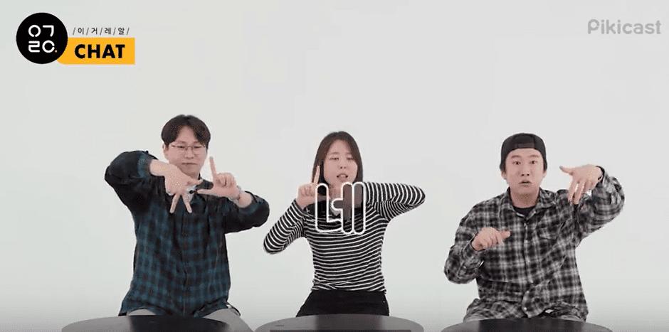 ★第七題解答 是(手勢跟韓國的네相同)