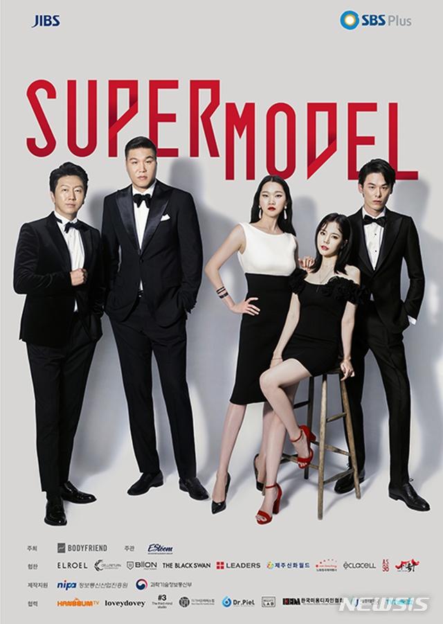SBS在10月推出的《Supermodel 2018 Survival》,由知名模特兒張允珠、金元中以及Sunny、徐章勳、金秀路共同主持。
