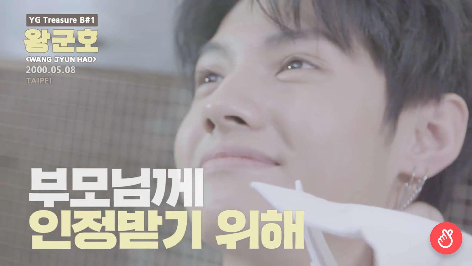 Wang Jyun Hao也說了自己希望能順利出道來證明自己的實力給父母看!努力為了自己的夢想奮鬥的樣子真的是非常帥氣呢!