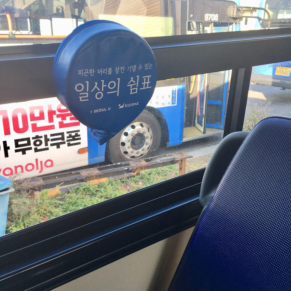 為了保護市民的頭部安全,某民間團體在10-11月期間,在深夜公車上推出了「逗號枕頭」,希望疲憊的市民在公車上也可以好好的休息!