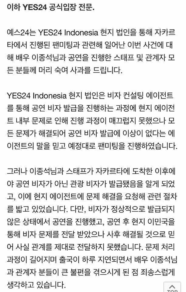 YES24 發表的聲明中有提及「李鍾碩和一同前行的工作人員是到達雅加達後才發現所申請到的不是工作簽證,而只是旅遊簽證。」雖然文字上深感抱歉,但是內容卻沒有提及關於見面會銷量一事。