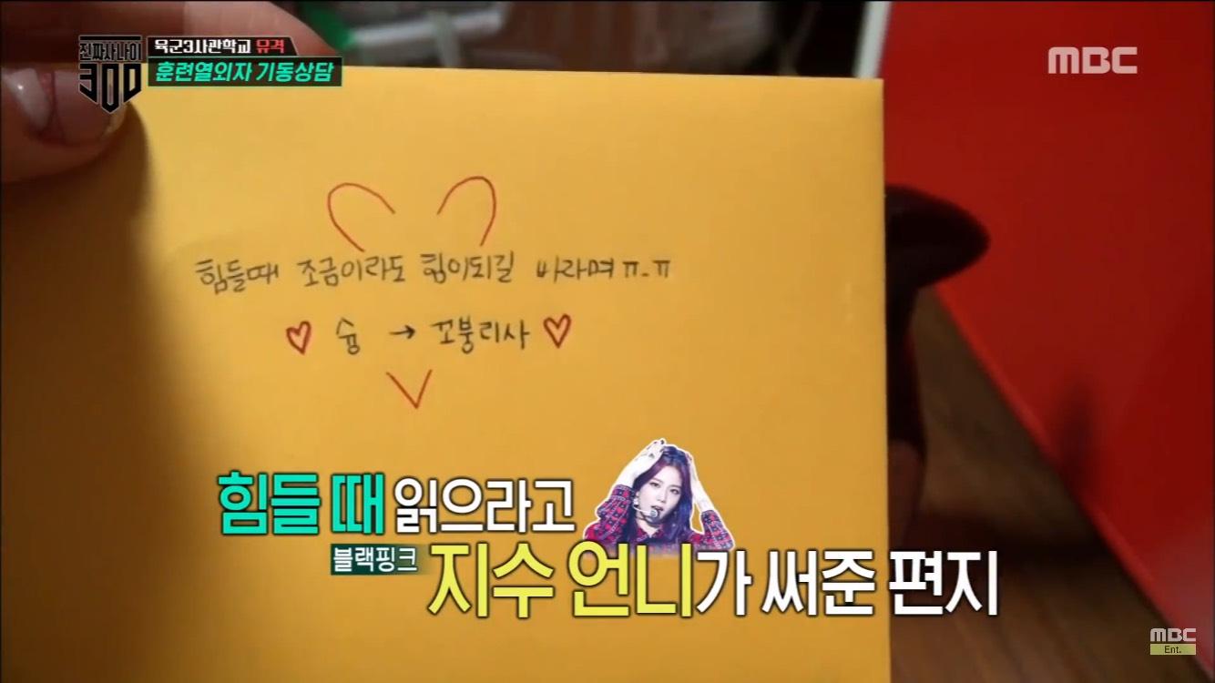 近日Lisa於節目《真正的男人300》(진짜 사나이300) 中收到了Jisoo的來信。