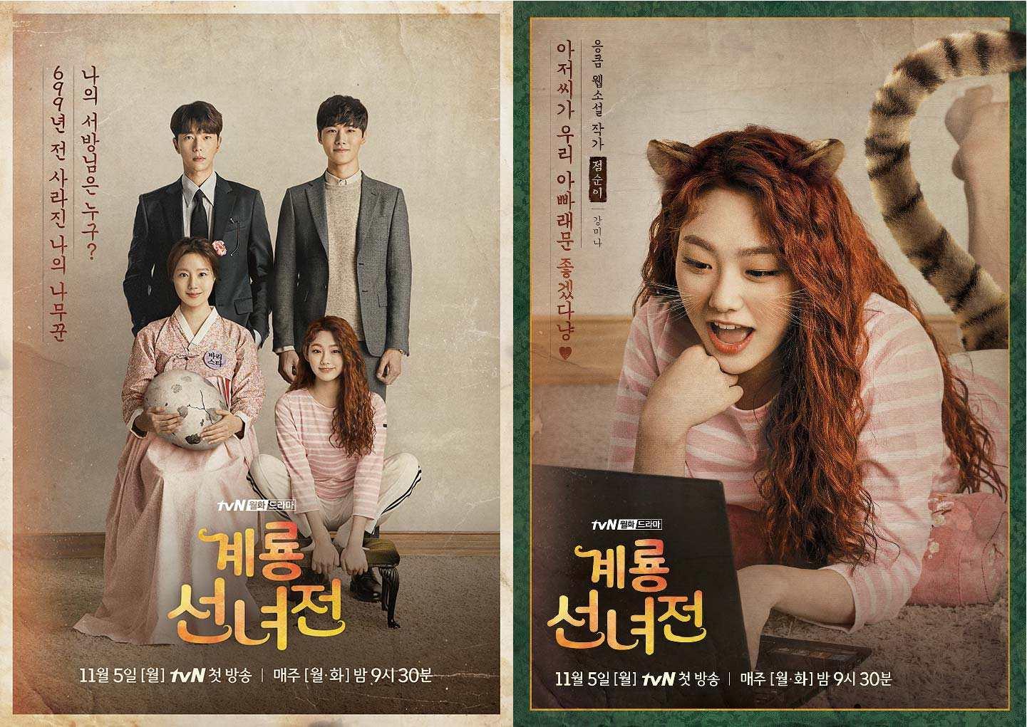 除了美妝、主持,美娜最近更是出演了tvN的新劇《雞龍仙女傳》~內容描述一位自朝鮮時代開始生活的仙女,尋找轉世投胎的丈夫,並隨之發現更多事情的奇幻故事~(覺得很妙的劇情)而美娜在劇中飾演女主角的女兒~造型真的超可愛~