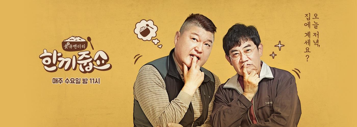 《한끼줍쇼 請給一頓飯》是韓國JTBC的綜藝節目,由姜鎬童和李敬揆主持,是以「一般家庭的晚飯時間」概念為主的室外實境節目,每集也都會邀請來賓參與。