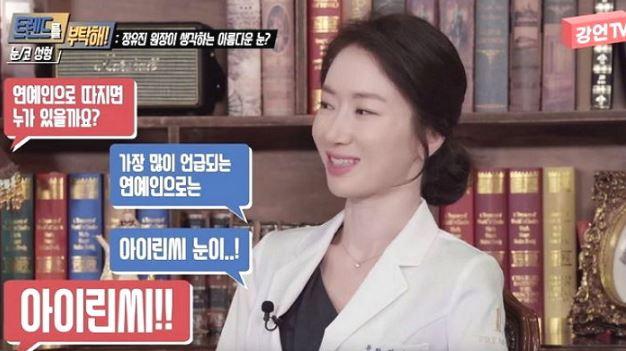 而最近有YOUTUBE的韓國節目以「眼睛、鼻子線的最新趨勢是?」為題,請到兩位江南整型醫師來分享,其中女醫生就被問到覺得哪樣的眼睛最漂亮呢?、以藝人舉例的話有誰呢?女醫生回答道:「我個人喜歡細長的眼睛」、「最多人提到的就是Irene的眼睛」