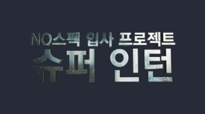 《슈퍼인턴 (Super Intern,超级實習生)》是Mnet與JYP合作的新節目。求職者經過書面審查、面試和6周執行任務等過程,最後獲取合格者就可以成為JYP的正式員工。
