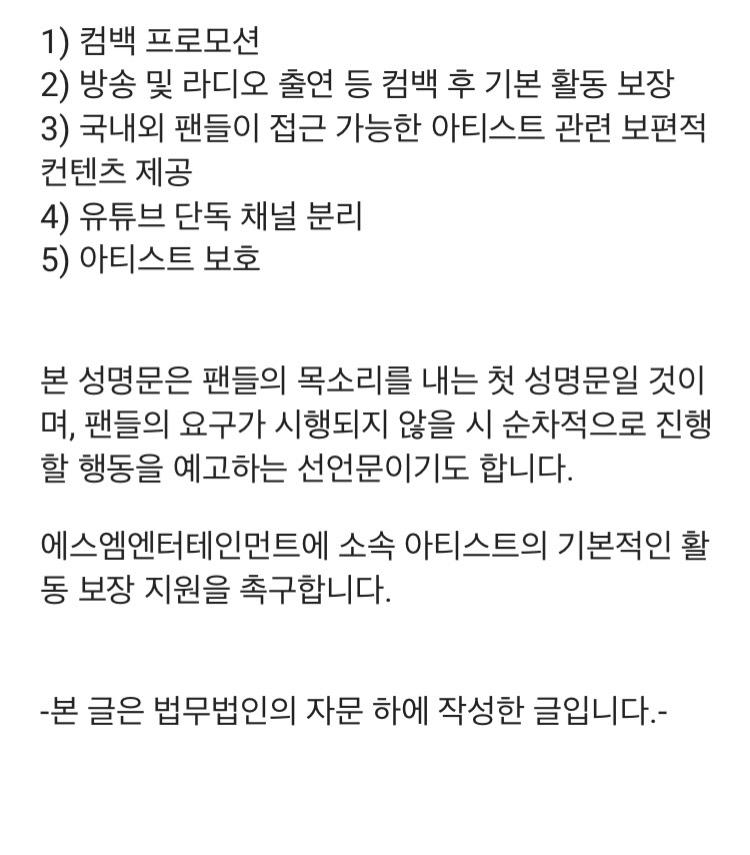 而這次主要聯署的內容除了請SM對回歸多做些宣傳還有讓他們多參加點綜藝之外,還有藝人的人身安全、YouTube頻道獨立以及提供國內外的EXO-L能夠與EXO溝通的管道等等訴求。