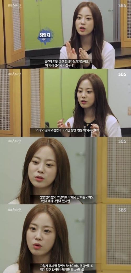 不僅如此,在偶像團體平均壽命為5年的韓國演藝圈,還可能會面臨成員退團、團體解散等危機。前Kara成員齡智就表示2016年Kara解散後,茫然和不安感席捲而來,而當時也不知道該如何去釋放那些壓力,導致她得了暴食症。