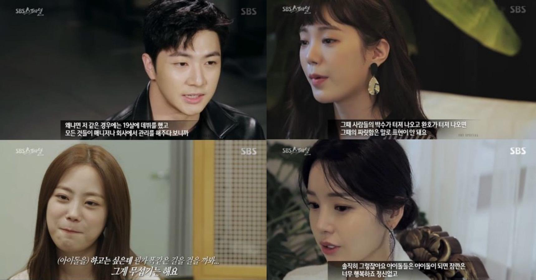 近日SBS播出的短篇紀錄片中,幾位偶像吐露了他們的心聲以及述說了當偶像的辛酸處。