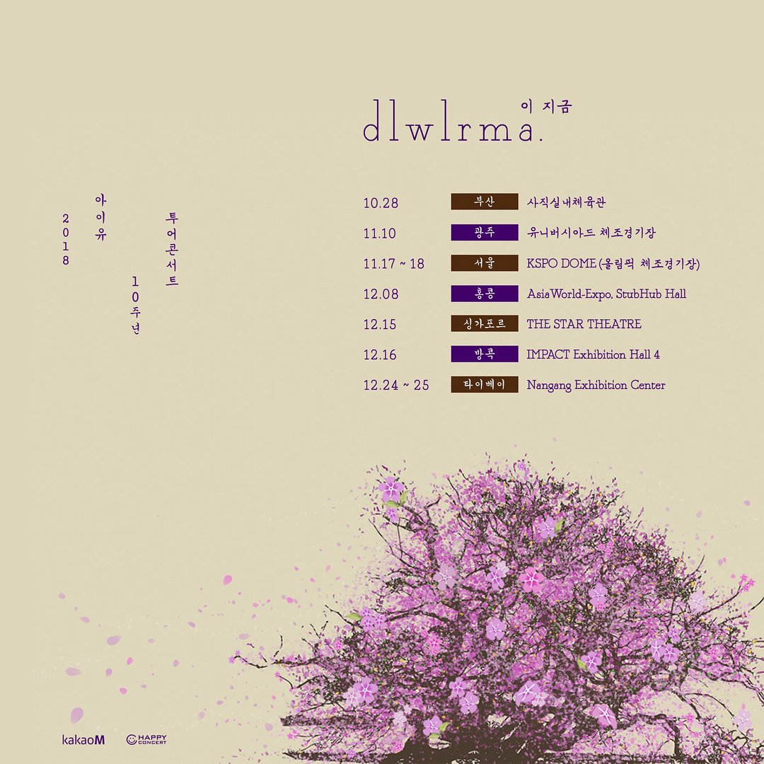 IU出道十週年,在10月10日推出新歌《BBIBBI》,在推出新歌的同時也開始了十週年巡迴演唱會~