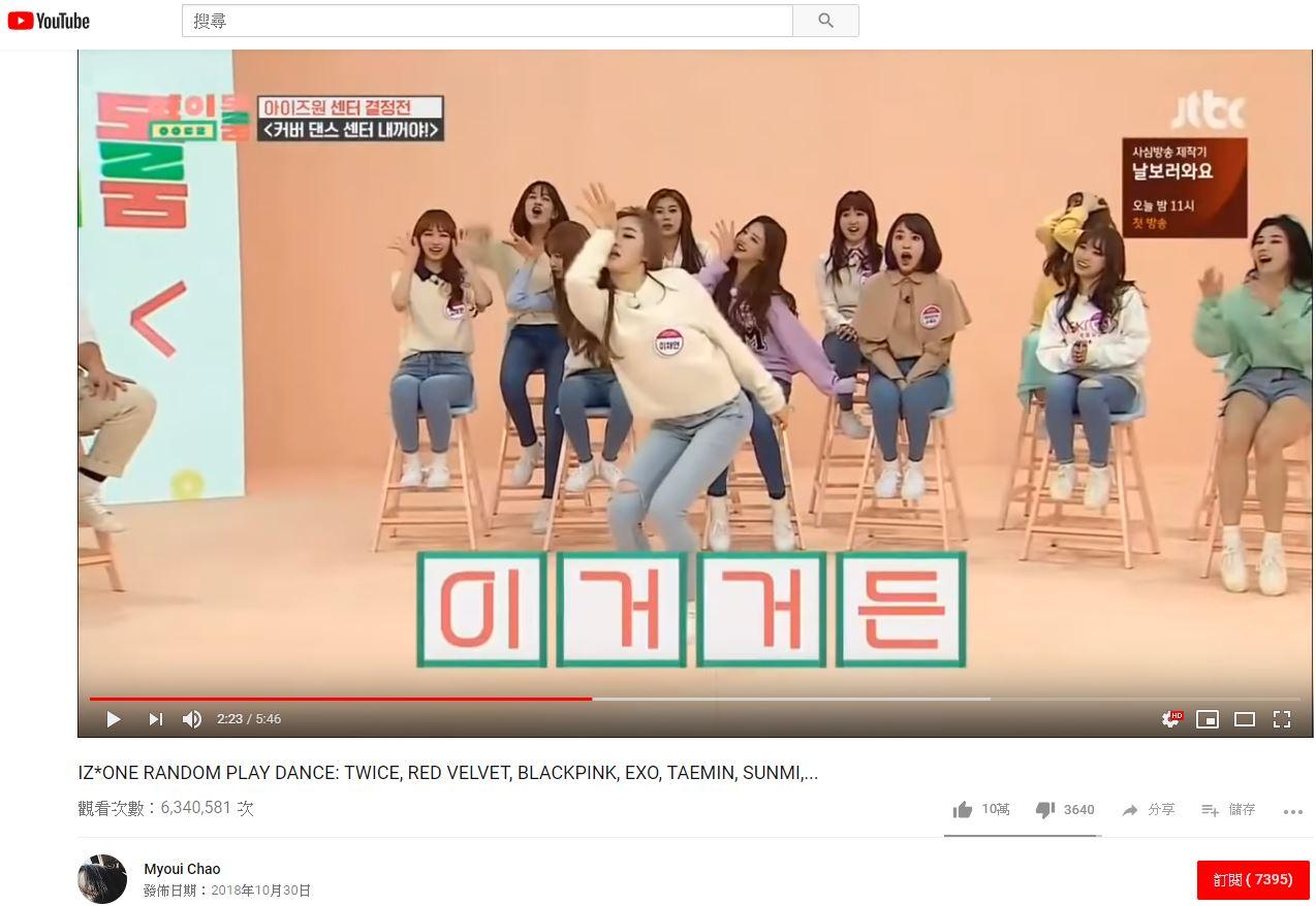 另一方面,粉絲在YouTube上傳了IZ*ONE在《Idol Room》的隨機舞蹈片段,目前點閱率已經突破600萬!其中彩讌solo的《Lip & Hip》、《Siren》、《MOVE》更是連成員自己看了都入坑!