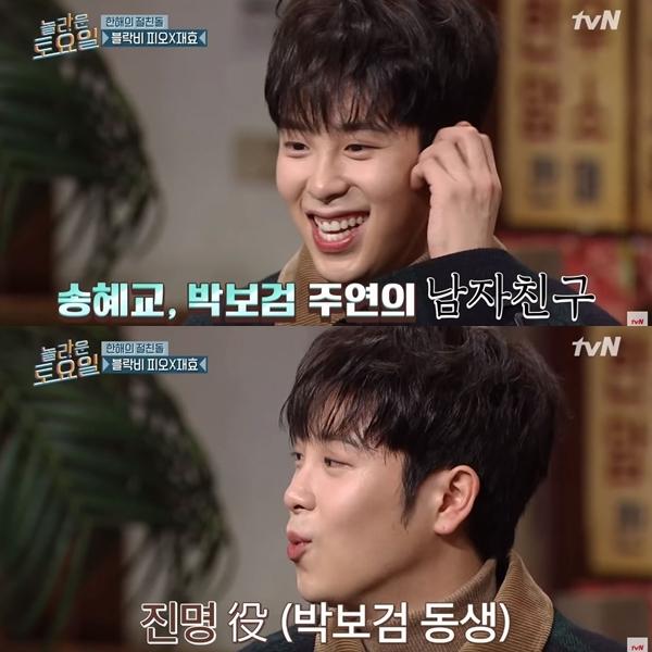 17日,Block B成員P.O出演《驚人的週六》,在節目中提及自己將在韓劇《男朋友》中飾演朴寶劍弟弟的角色!