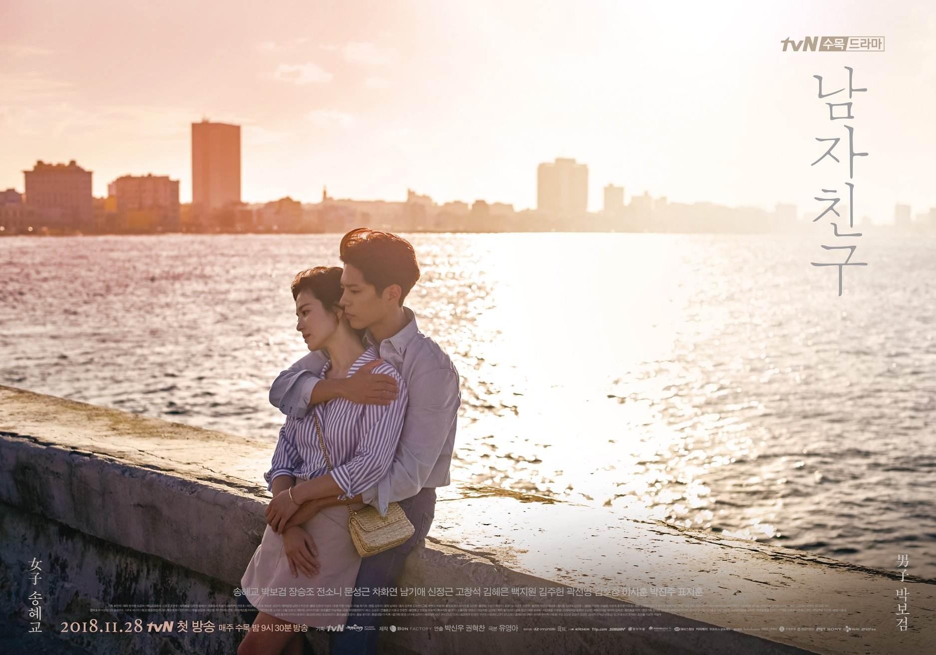 由朴寶劍、宋慧喬主演的韓劇《男朋友》即將於11月28日播出啦~~相信粉絲們都感到相當期待吧!