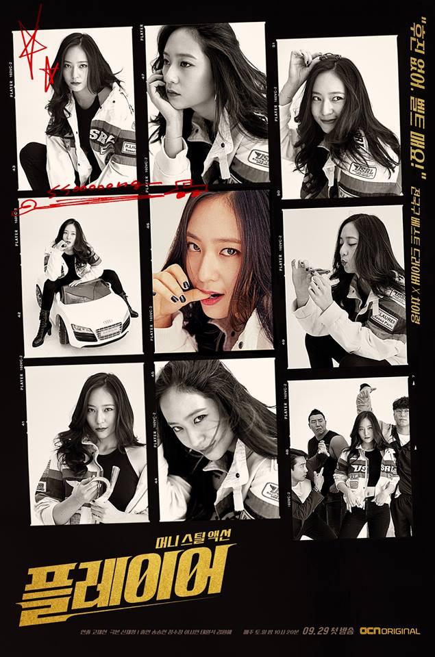 Krystal這幾年則是專注在演員活動上,去年甚至為戲剪去出道以來的長髮,在《機智牢房生活》中飾演不論做什麼事情都很熱血的韓醫大學生,今年也接下新戲《Player》,戲中帥氣飆車的Krystal真的超有魅力,而在這部戲中的Krystal也被韓國網友說是美貌再升級,看著Krystal了臉都忘記要看劇情了啦!