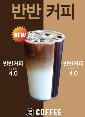 <半半咖啡> 韓國人最愛的咖啡當然也有半半啦~這樣早上就不用煩惱到底要喝美式還是拿鐵了耶(讚)