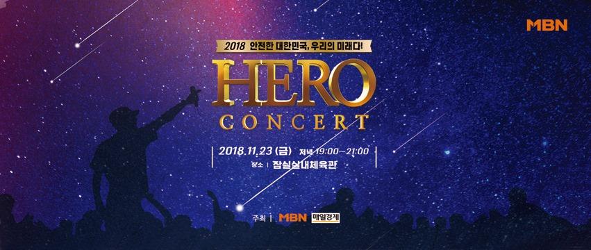 一年一度舉辦的《히어로 콘서트(Hero concert)》演唱會又來啦!《Hero concert》顧名思義是招待平時為國家社會安全付出的「軍人、警察、消防官、航警」之演唱會。
