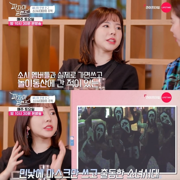 智孝一聽就問Sunny是不是曾經有過類似的經驗,Sunny回答:「少女時代成員以前曾戴著面具一起去遊樂園,但在面具之下其實每個人都是素顏!」