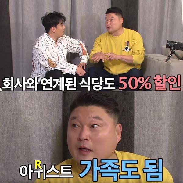 姜鎬童接著又說:「其他跟公司有關聯的餐廳也有50%的折扣,甚至連藝人的家人都可以一起享受這個優惠!」