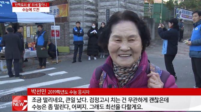 11月15日是韓國大學高考的日子,在「大邱放送」中有位大邱最高齡的考生——朴善美奶奶接受了訪問。朴奶奶比別人晚了60多年,在81歲的高齡挑戰了大學高考。這位奶奶說她從2001年開始自學,從小學學力鑑定考試開始準備起…