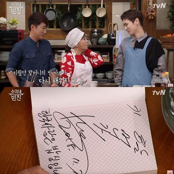 兩人也約定好了,以後就算在別的地方相見,Key也要把守美老師當作自己的奶奶看待。後來,守美老師在要送給Key的書上寫下:「韓國人是飯心 (米飯為力量來源之意) 」,並且署名是Key的奶奶...