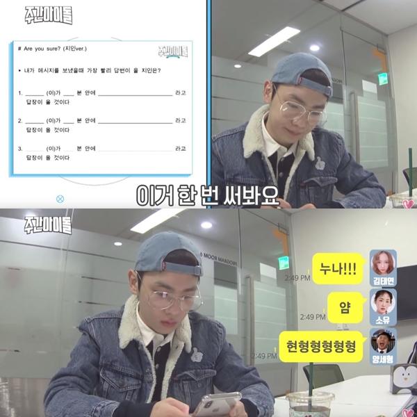 SHINee Key在錄製《一週偶像》之前,事先接受了節目組的任務,那就是寫下「自己發出訊息後,誰會最先給予回覆」,除此之外也要寫出預計回覆的時間及內容。Key在寫完之後,也依照指示發送訊息給太妍、韶宥及梁世炯。