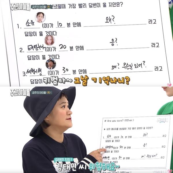 節目開始後,節目組便拿出Key親自寫下的答案板,金信英一看到之後就說:「金太妍小姐很危險啊~」