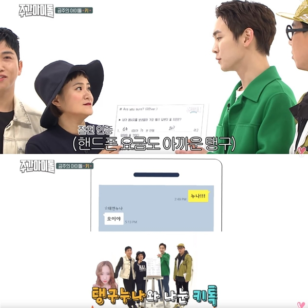 Key後來也說自己知道太妍是個節省手機費用的人,沒想到這次這麼快就回了!