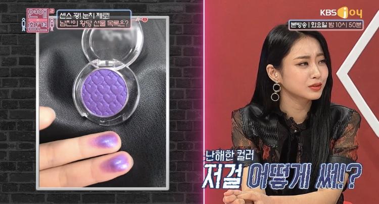 禮物3號:紫色眼影 這個真的是令人難解的顏色吧!她竟然收到紫色眼影!