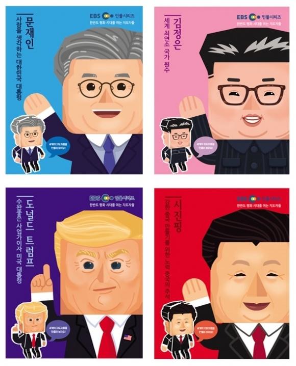 四款領導人卡通立牌分別有南韓、北韓、美國及中國的領導人,網友一致質疑「為什麼會說他們都是支持世界和平的代表人物」。