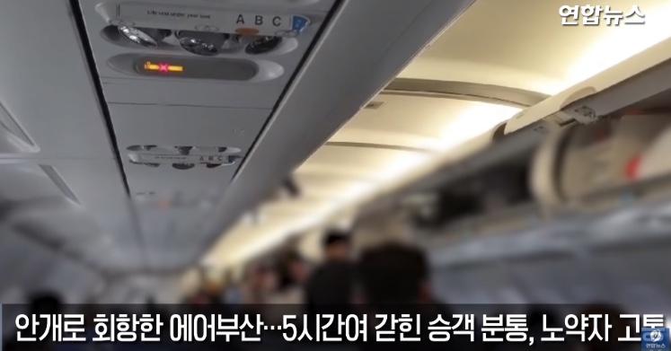 另外一班由台北 (凌晨3:10分) 出發飛往金海機場的BX798航班,預計早上6:10分抵達,卻在仁川機場待機了5個小時。乘客206名中甚至包含了糖尿病患者,小孩,老人...等。