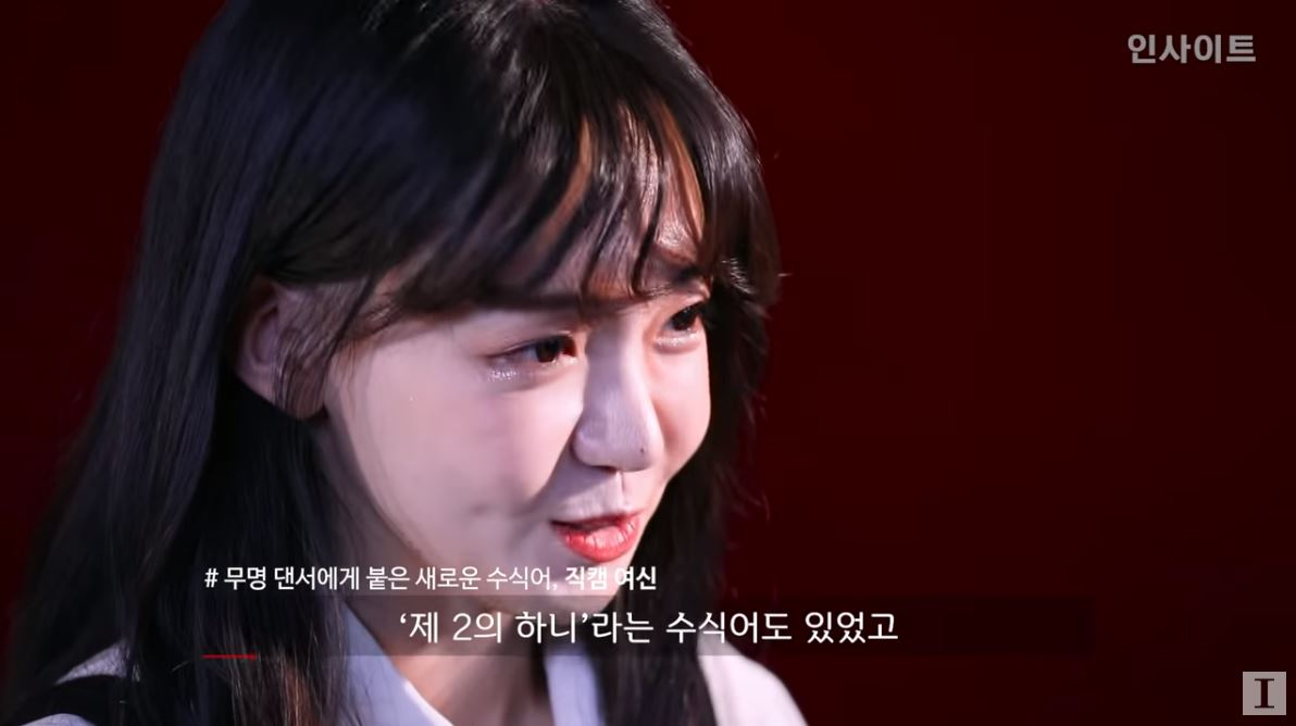 而Eunsol在最近接受韓媒的訪問,其中Eunsol提到自己還是舞者時,因為直拍影片爆紅而獲得的稱號,有「直拍女神」、「直拍妖精」、「第2個哈妮」等等,也提到自己當時並沒有看YOUTUBE的習慣,是透過朋友才得知跳舞的影片有驚人的觀看數,看到網友的大量留言也讓她嚇了一大跳。
