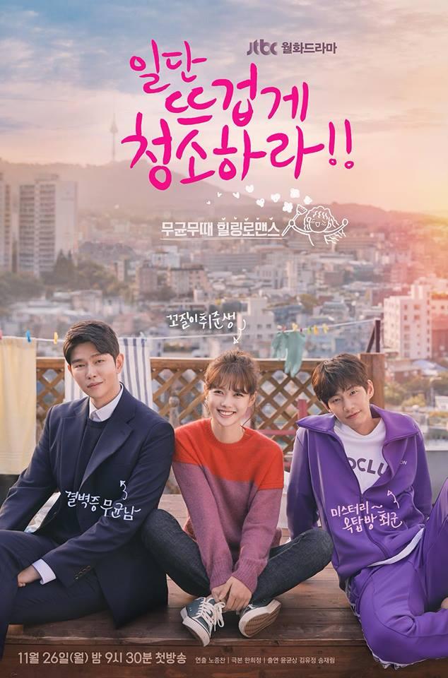描述一個超級潔癖CEO與邋遢女愛情故事的JTBC新劇《先熱情的打掃吧》已經播出1,2集囉~~大家看了嗎?