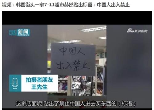 11月28日,根據中國新浪視頻網站上傳的影片,一位中國網友在23號當天在濟州島的某家便利商店前拍攝了貼在門上的告示。而到了隔天24號那張寫著「中國人出入禁止」的告示還是持續貼在那,根據消息目前此告示已經撤下了。