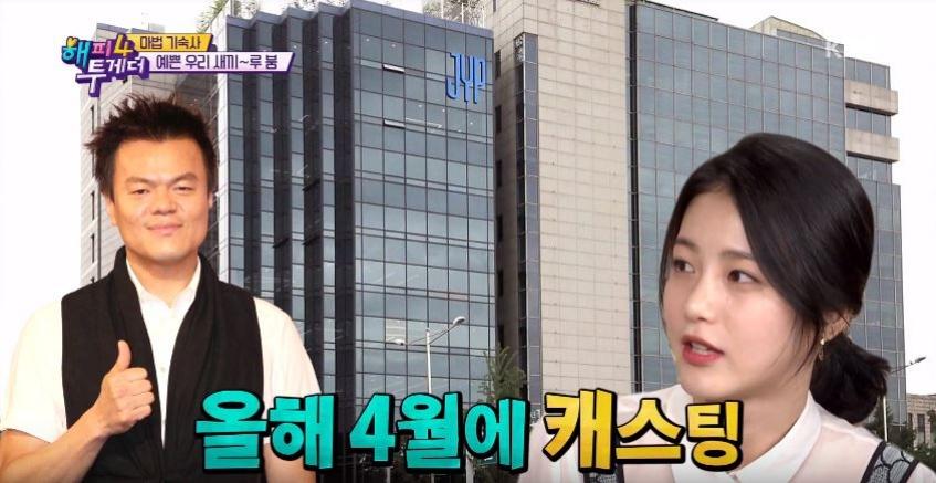 辛睿恩提到自己進入JYP的契機~是今年4月才透過徵選進入的~在短短時間內能有現在的知名度,真的很厲害耶~並且說已經接到10個廣告代言!