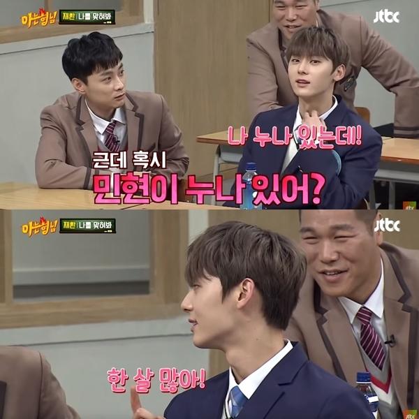 於是閔庚勳就問黃旼炫有沒有類似的經驗,旼炫對此先是表示自己有一個相差一歲的親姐姐。