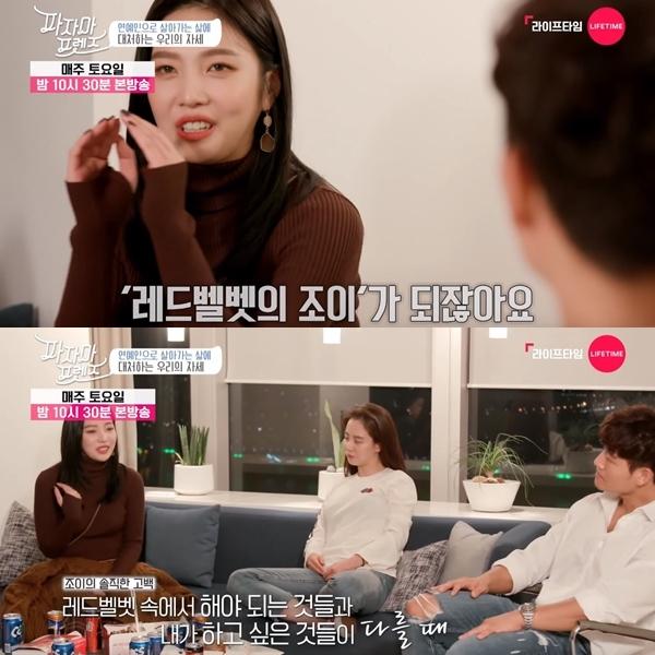 然而Joy也說:「當我在工作時,我就是Red Velvet的Joy,有很多必須要遵守的事情,自己的一舉一動也不單單只是關係到自己本身,而是會影響到整個組合,因此必須更加小心。」