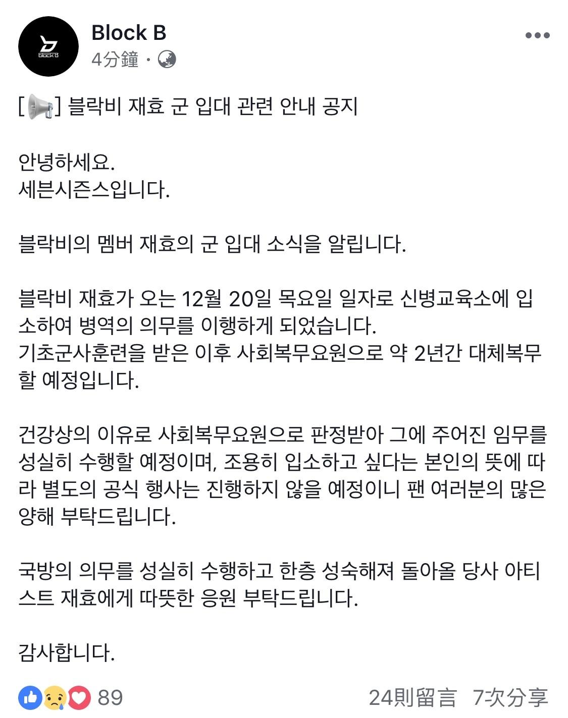 12月4日Block B所屬社透過官方sns上傳了成員要入伍的消息「大家好,這裡是Seven Seasons,Block B的成員宰孝必須在12月20日星期四這天於新兵教育所入伍實施兵役義務。」